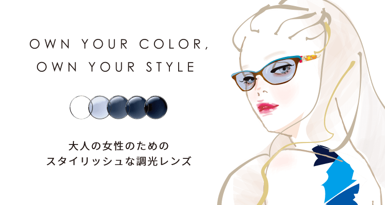 OWN YOUR COLOR, OWN YOUR STYLE