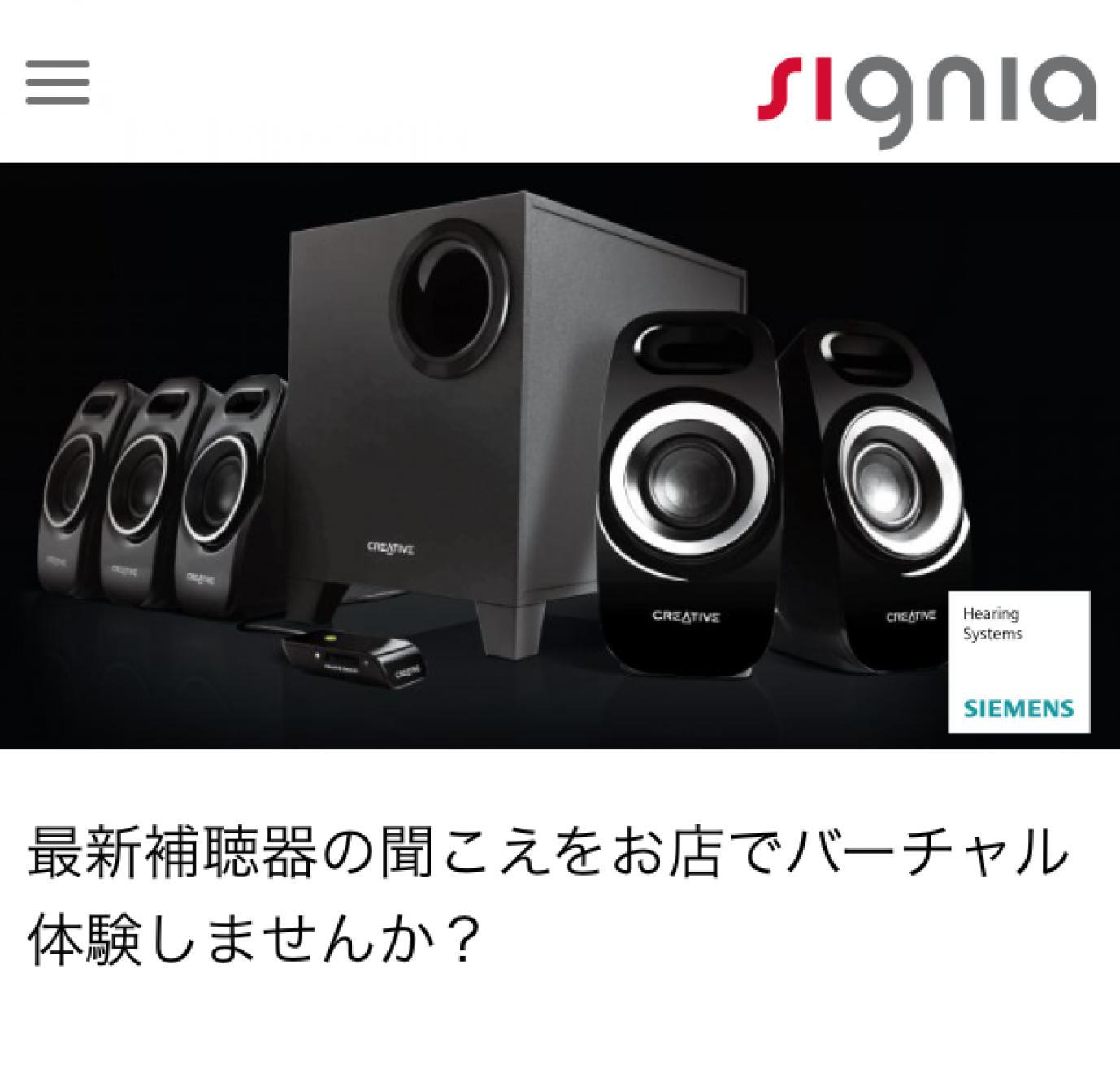 相模原伊勢丹店「補聴器バーチャル体験セミナー」のお知らせ