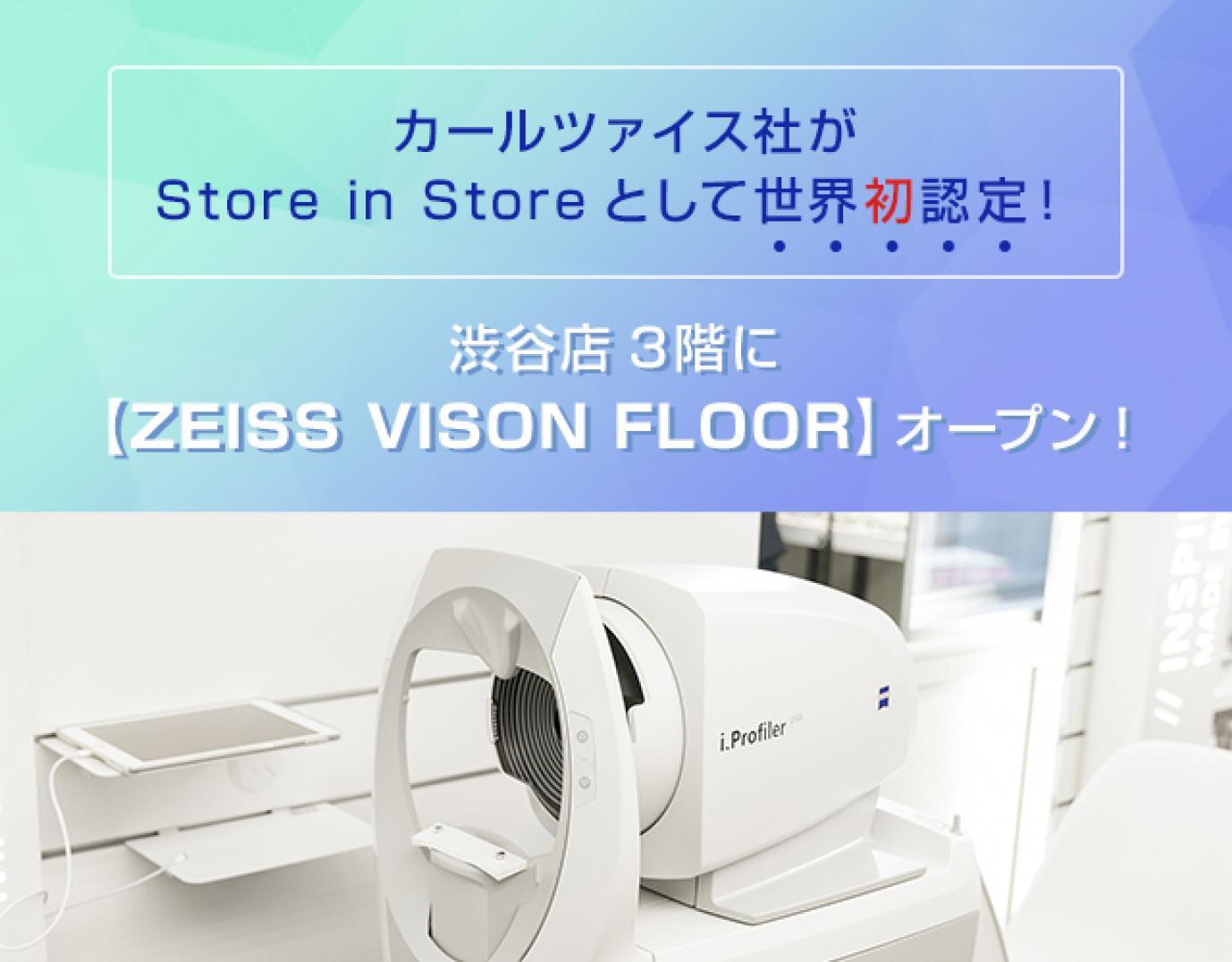 <渋谷店>世界初認定!ZEISS VISION FlOORオープン