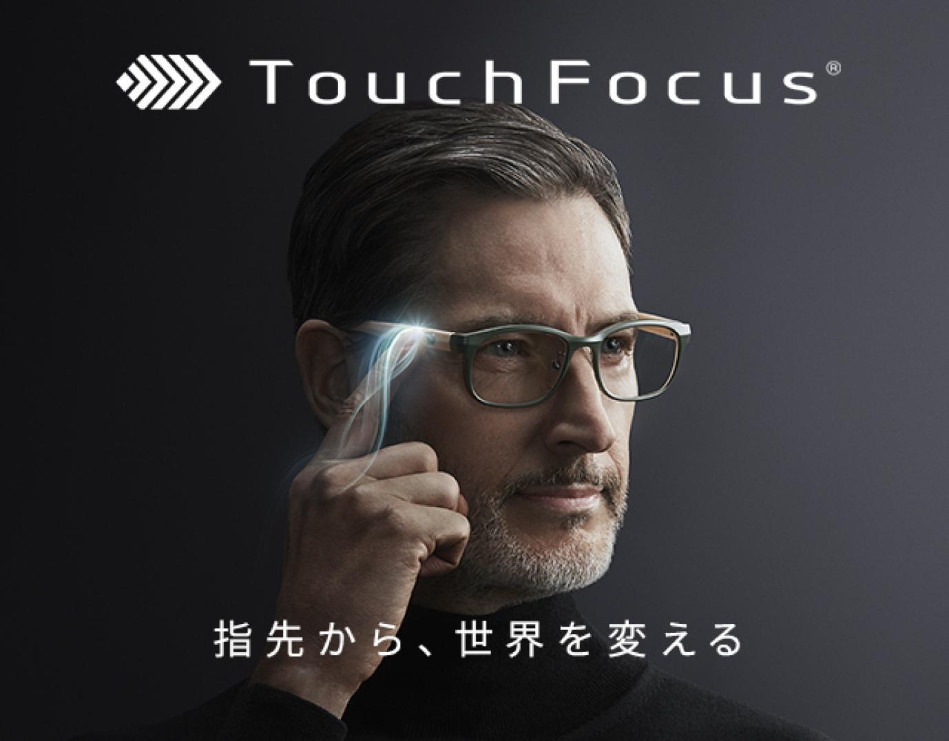 【Touch Focus】ワンタッチで遠近を瞬時に切り替えられる、次世代アイウェア