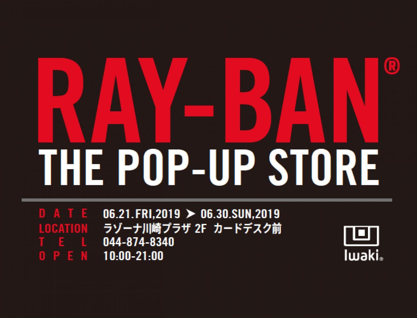 <川崎ラゾーナ店>RAY-BAN THE POP UP STORE限定開催!