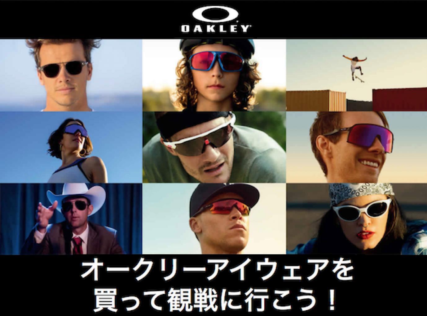 【OAKLEY】オークリーアイウェアを買って観戦に行こう!