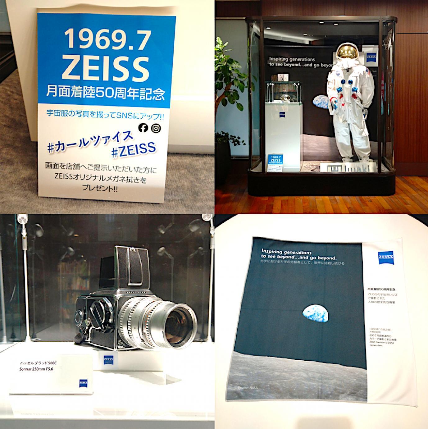<六本木ヒルズ店>ZEISS 50周年キャンペーン実施中