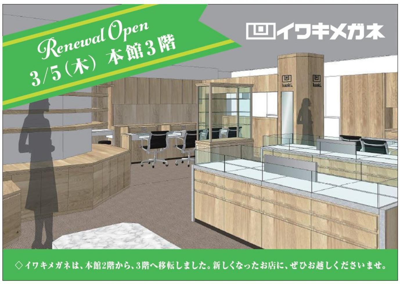 <玉川高島屋SC店>リニューアルオープンのお知らせ
