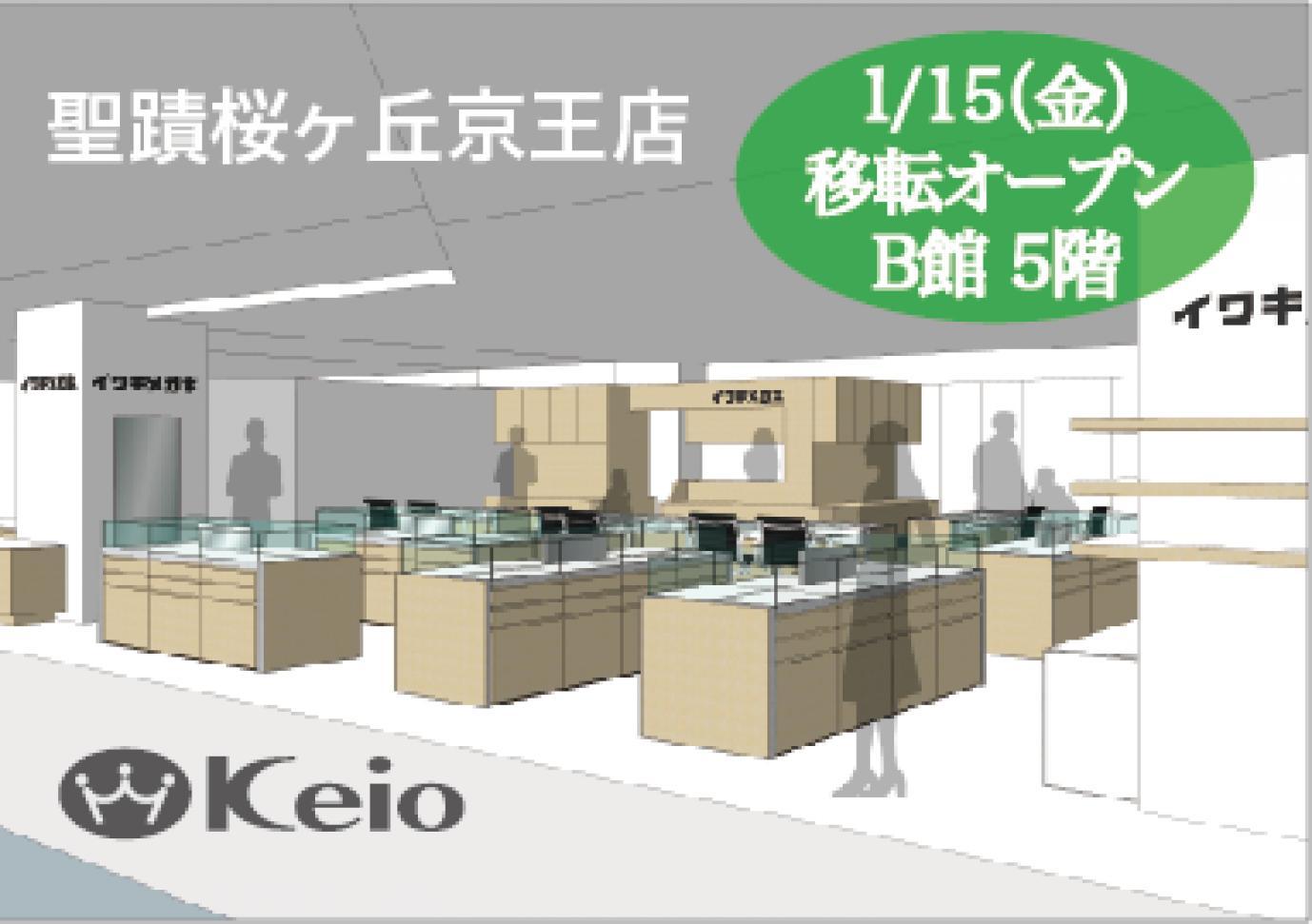 <聖蹟桜ケ丘京王店>移転オープンのお知らせ